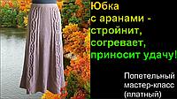 Попетельный видео мастер-класс вязания юбки с аранами спицами.