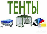 Тенты любой сложности производство пошив и ремонт ТЕНТЫ ПВХ. Для машин , прицепов, лодок, бассейнов, палаток!