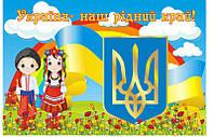 """Стенд """"Україна - наш рідний дім"""""""