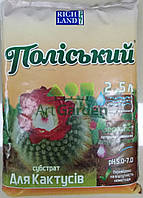 Субстрат Полесский для кактусов и суккулентов 2,5л