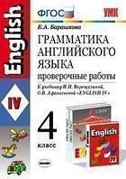 Барашкова Е.А. Грамматика английского языка. 4 класс.