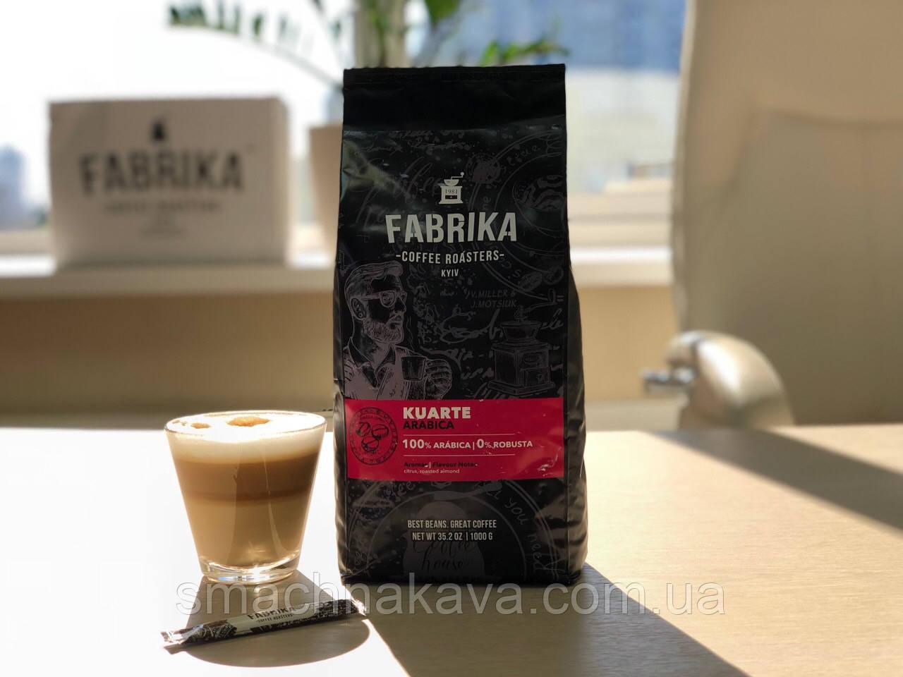 Кофе в зернах Fabrika Kuarte