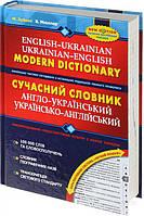 Словари. Сучасний англо-український та українсько-англійський словник. 100 000 слів. В. Мюллер