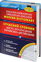 Сучасний англо-український та українсько-англійський словник. 100 000 слів. 2 вид. М.Зубков, В. Мюллер