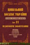 Науково-практичний коментар Цивільного кодексу України. том 11
