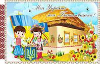 "Стенд ""Моя Україна - моя Батьківщина"""