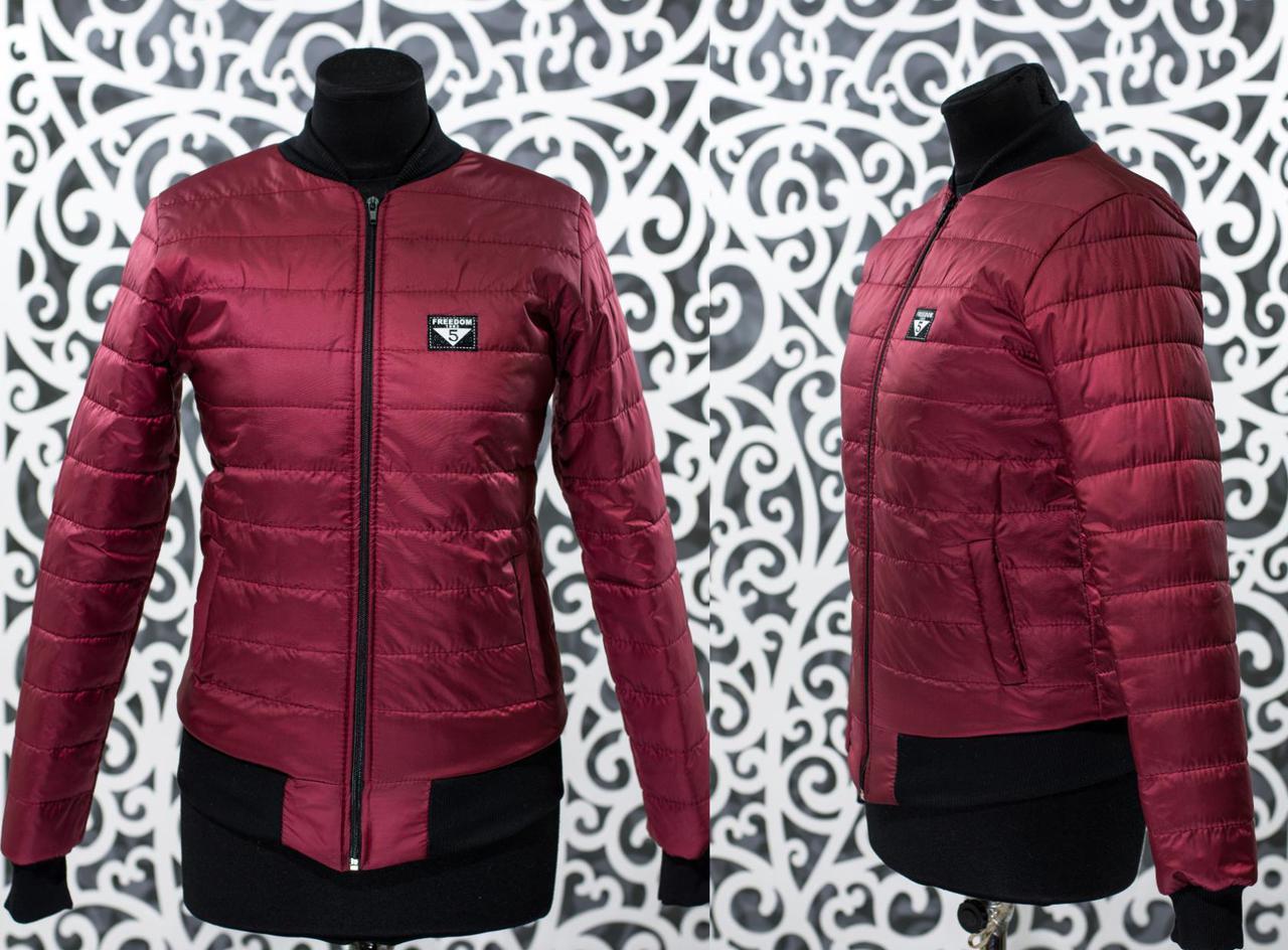 """Стильный женский бомбер-куртка """"плащевка на подкладке из синтипона"""" 48, 50, 52 размер"""