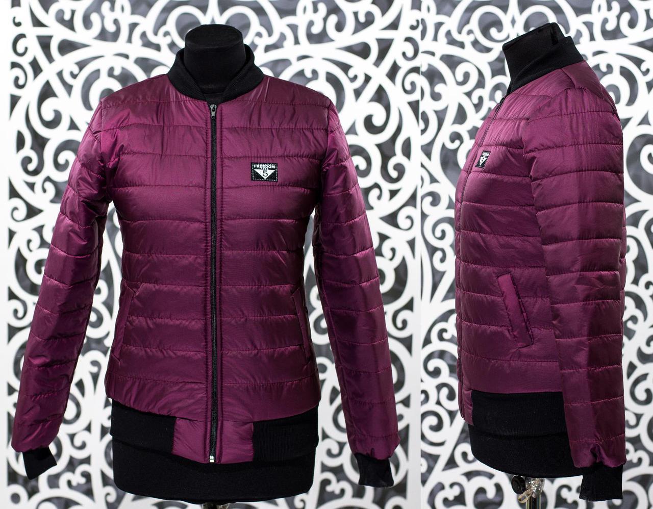 """Стильный женский бомбер-куртка """"плащевка на подкладке из синтипона"""" т 48, 50 размер"""