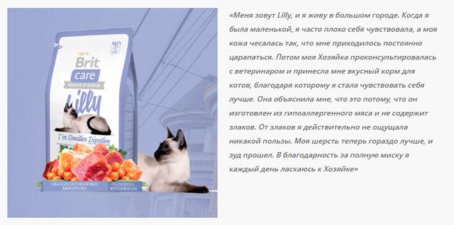 Сухой корм для кошек Brit Care (Брит Кеа) Cat Lilly с ягенком и лососем 400 гр, 2 кг.