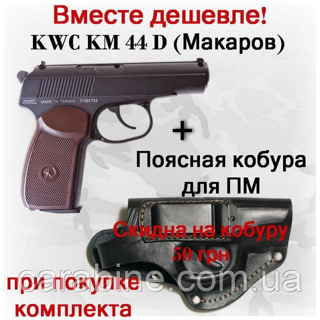 Пневматичний пістолет Макарова з кобурою в одному комплекті