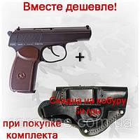 Пневматический пистолет Макарова с кобурой в одном комплекте, фото 1
