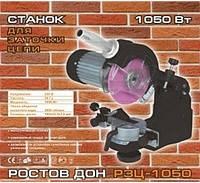 Станок для заточки цепи Ростов Дон РЗЦ-1050 Доставка из Харькова