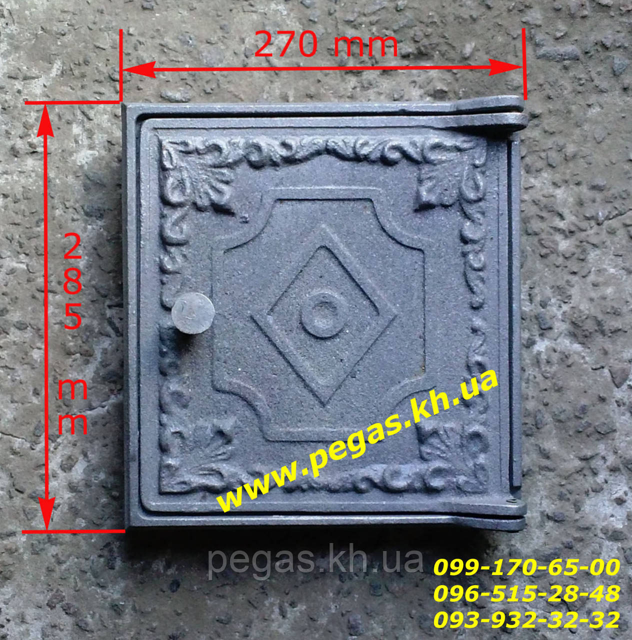 Дверка чугунная печная (270х285 мм) грубу, барбекю, мангал, печи