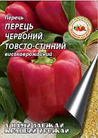 Перец Красный толстостенный 2 г.