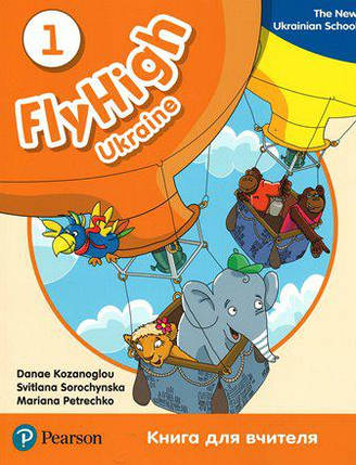 Fly High 1 Ukraine Книга для вчителя, фото 2