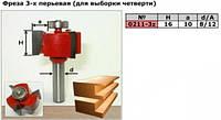 0211-3z (H16 A10) 3х-перьевая Фреза для выборки четверти