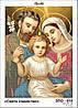Картина Святое семейство ЗПО-018
