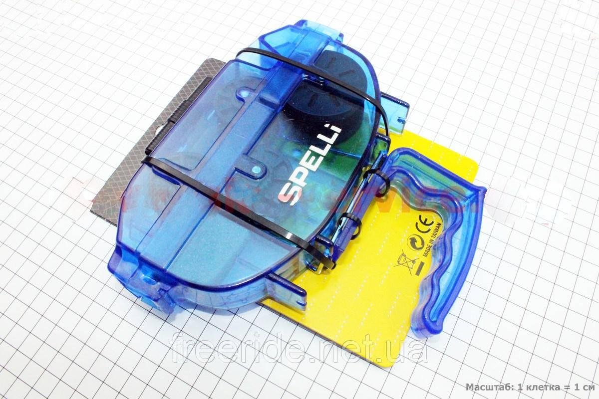 Мойка велосипедной цепи 4 ролика SPELLI SBT-791, цепемойка