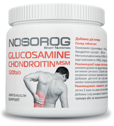 NOSOROG Glucosamine Chondroitin MSM 120 tab. (хондропротектор; для суставов и связок; остеохондроз)