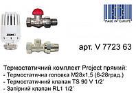 Термостатический комплект Herz Project прямой v 7723 63