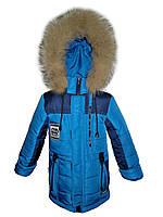 Зимняя куртка синяя на мальчика 4 -11 лет натуральный мех