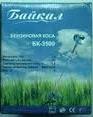 Коса бензиновая Байкал БК-3500
