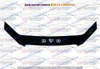 Дефлектор на капот BYD F3 2005 (Бид)