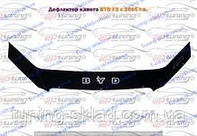 Дефлектор на капот BYD F3 2005 (Бід)