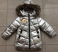 Куртка зимняя блестящая на девочку 86-110 размер