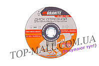 Круг отрезной по металлу Granite - 180 х 1,6 х 22,2 мм + 30%