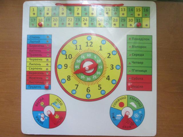 Часы-календарь, украинский
