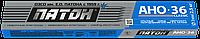Электроды ПАТОН АНО-36 3 мм (упаковка - 2,5 кг)
