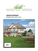 Брексіл Мульті для газонних трав 20 г