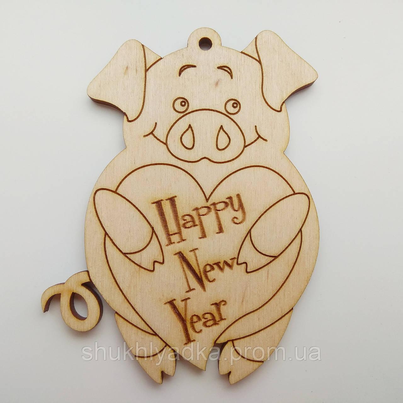 Новогодняя деревянная елочная игрушка Свинка  с сердцем_Happy NY_деревянная заготовка_Новый год