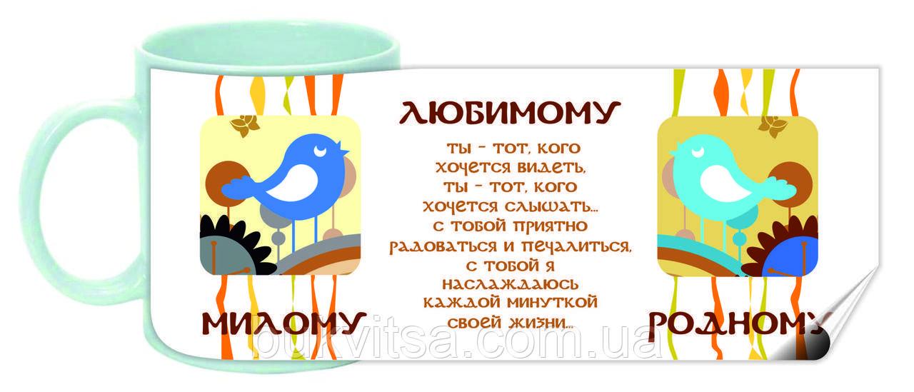 """Кружка """"Милому, любимому, родному""""  022-р"""