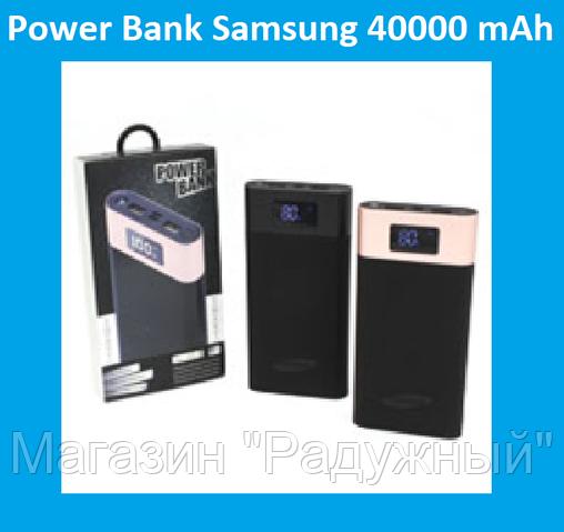 Power Bank Samsung Повер Банк 40000 mAh