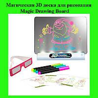 Магическая 3D доска для рисования Magic Drawing Board!Акция, фото 1