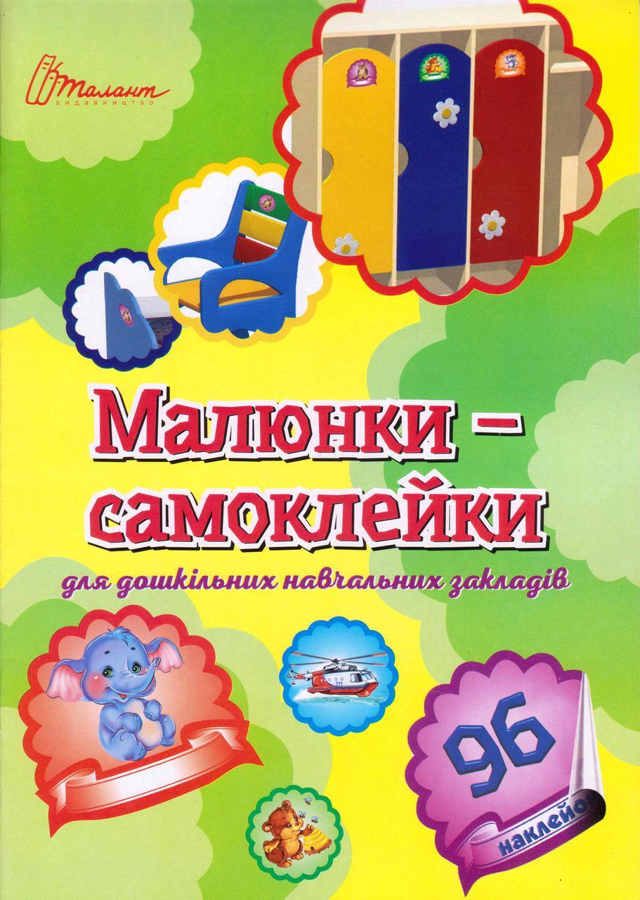 Малюнки-самоклейки для детского сада