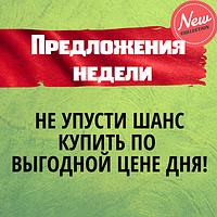 Обзор новинок и предложений товаров интернет магазина ОПТМОДА 11.09.2018