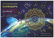 Астрологічний календар для України на 2019 рік ( на українській мові)