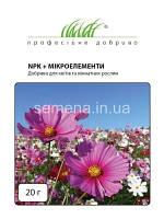 NPK+ МЕ для квітів та кімнатних рослин, 20 г