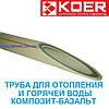 Труба KOER ППР Ø63 Базальт-Композит 63*10,5 мм
