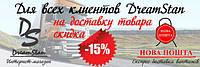 Скидка 15% на ДОСТАВКУ ТОВАРА Новой Почтой
