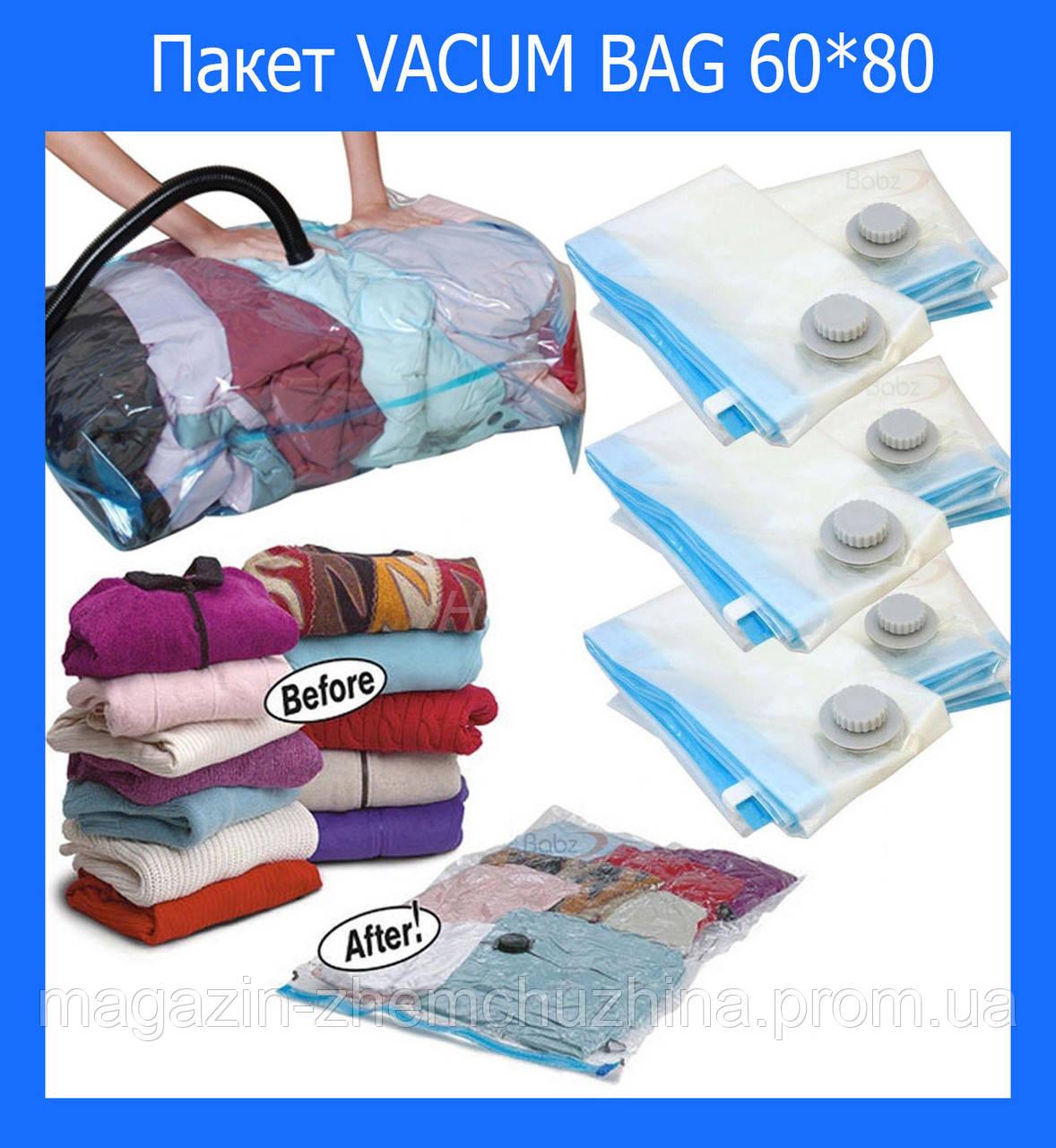 Пакет VACUM BAG 60*80 A0032