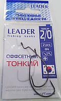 Крючок Leader Офсетный Стандартный BN №2/0