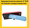 "Видеорегистратор зеркало 5"" DVR X5 Android +камера поворотная"