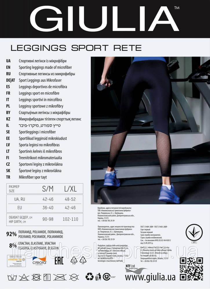f70764f01ccfd Женские спортивные леггинсы LEGGINGS SPORT RETE, цена 275 грн., купить  Кривой Рог — Prom.ua (ID#771786186)