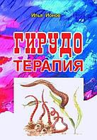 Ионов И. Гирудотерапия