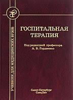 Гордиенко А.В. Госпитальная терапия Учебник