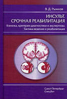 Рыжков В.Д. Инсульт. Срочная реабилитация. Клиника, критерии диагностики и экспертизы. Тактика ведения и реаб.